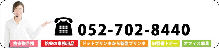 052-702-8440 格安複合機 格安の事務用品 ドットプリンタから新型プリンタ 旧型番トナー オフィス家具