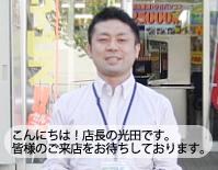 こんにちは!店長の光田です。皆様のご来店をお待ちしております。